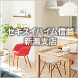 セキスイハイム信越(新潟支店)Facebook