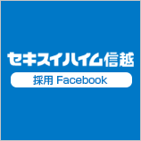 セキスイハイム信越(採用)Facebook