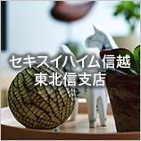 セキスイハイム信越(東北信支店)Facebook