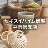 セキスイハイム信越(中南信支店)Facebook
