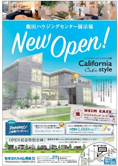 【飯田ハウジングセンター展示場】3.23 NEW OPEN!!