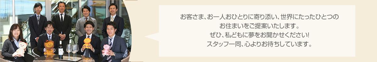 飯田ハウジングセンター展示場スタッフ