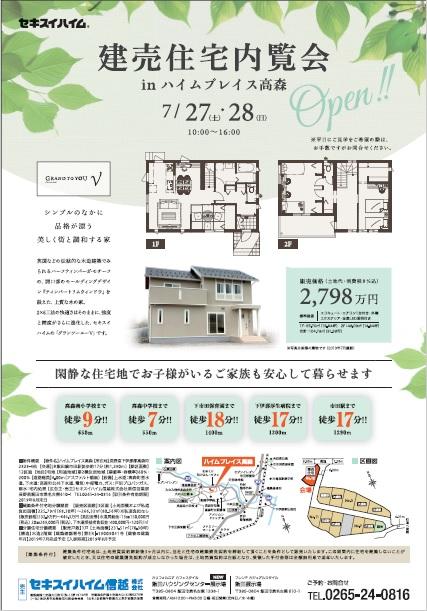 【飯田エリア】ハイムプレイス高森12号地 建売住宅内覧会 開催!
