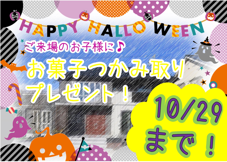 ~Happy  Halloween~ 展示場にお出かけしてお菓子をもらっちゃおう♪