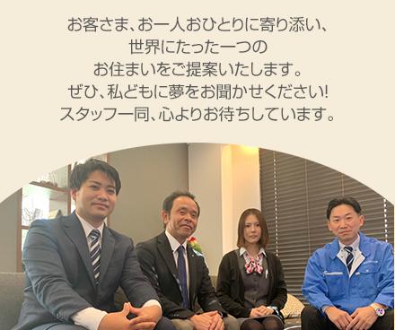 長野中央展示場スタッフ