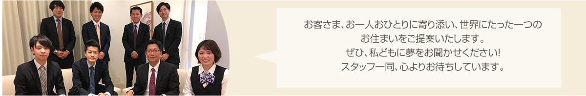 上田ドマーニ展示場スタッフ
