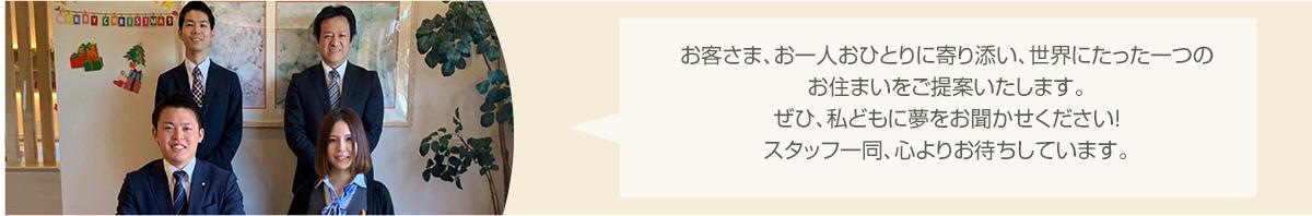 長野南展示場スタッフ
