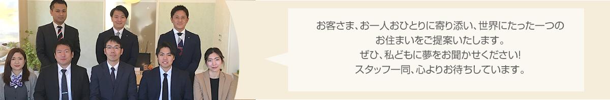 長岡展示場スタッフ