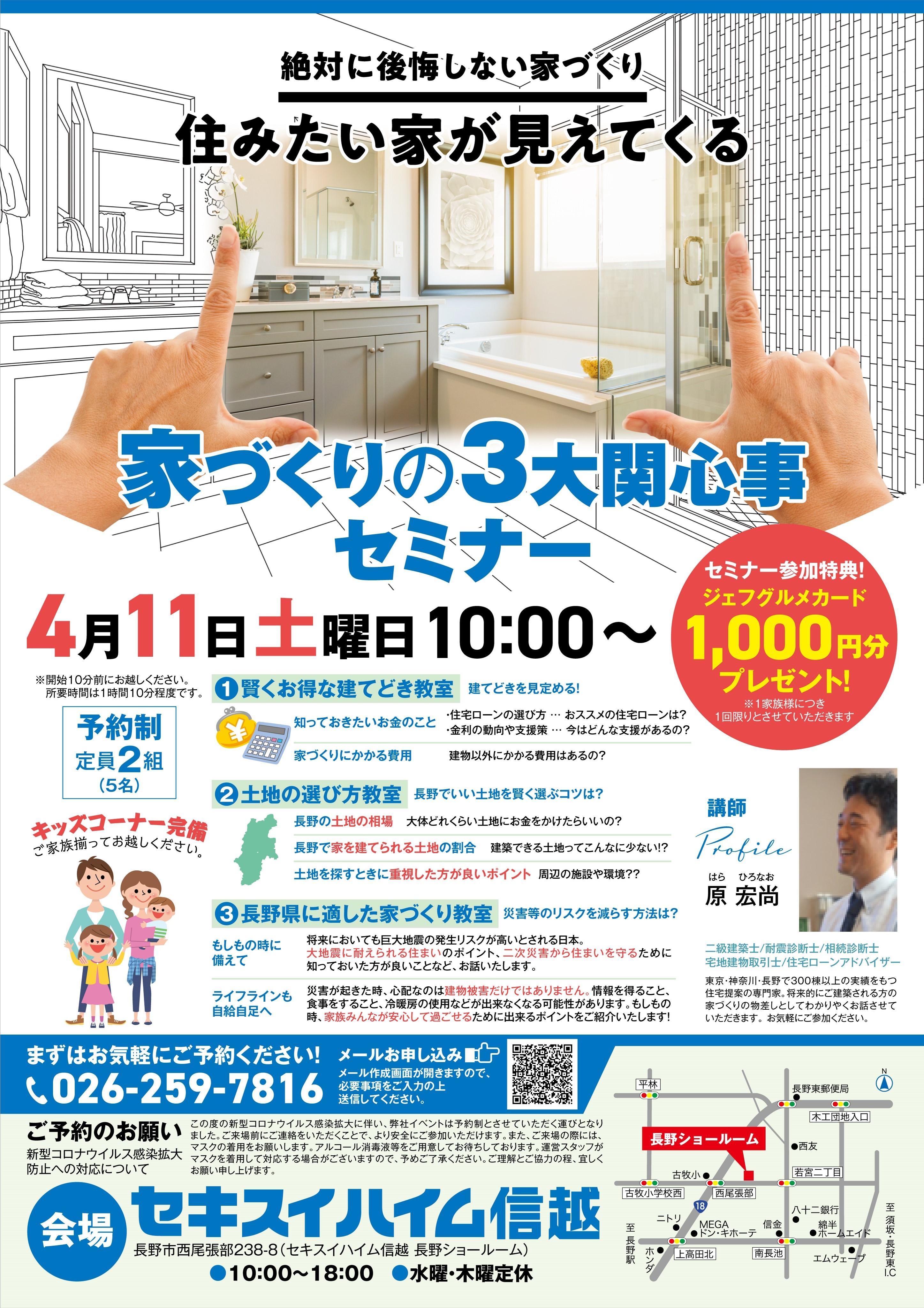 家づくりの3大関心事セミナー開催!