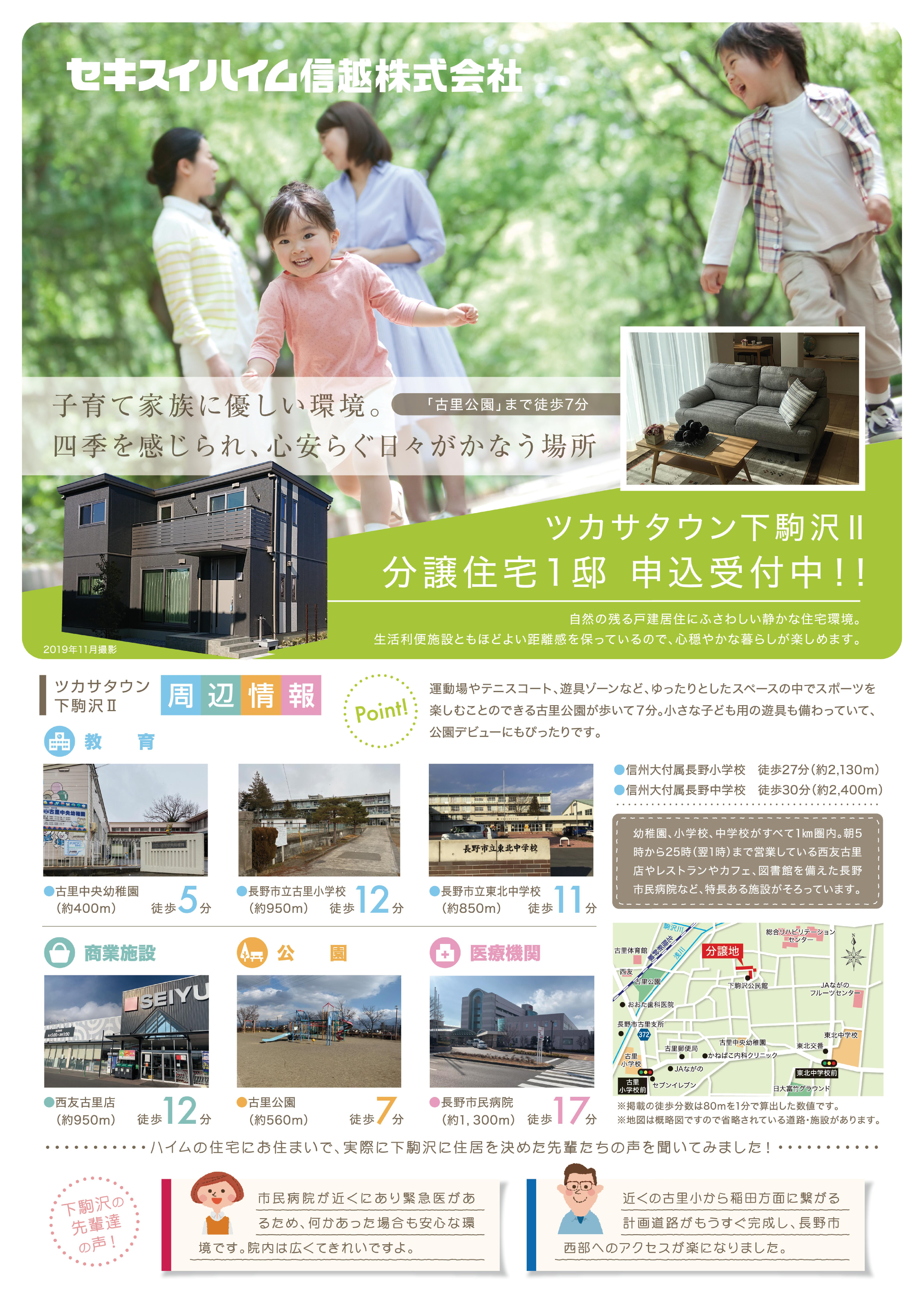 【長野市下駒沢】分譲住宅内覧会開催中!