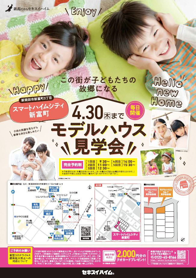 【新発田市新富町】毎日開催!2棟同時モデルハウス見学会!!