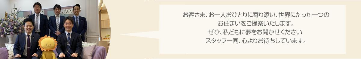 松本南住宅公園展示場スタッフ
