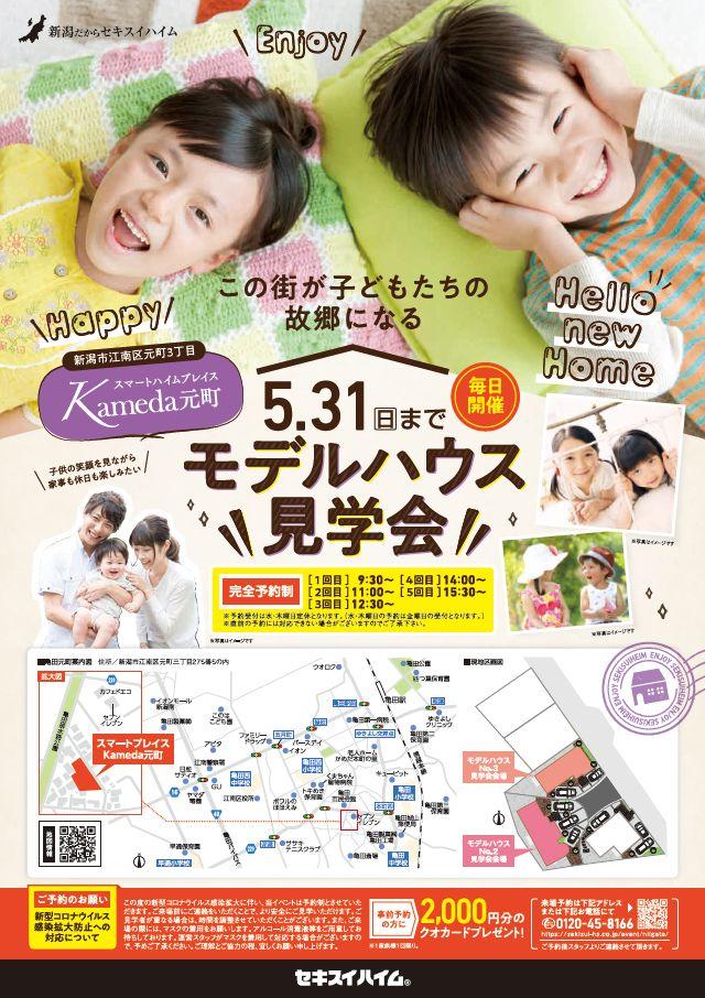 【新潟市江南区】毎日開催!2棟同時モデルハウス見学会!!