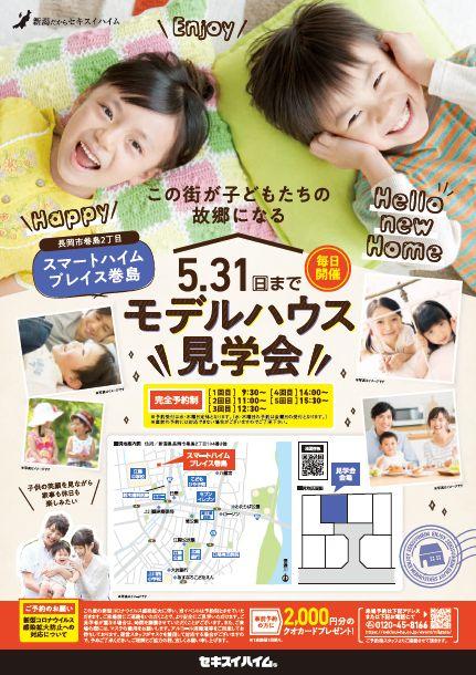 【長岡市】毎日開催!モデルハウス見学会!!