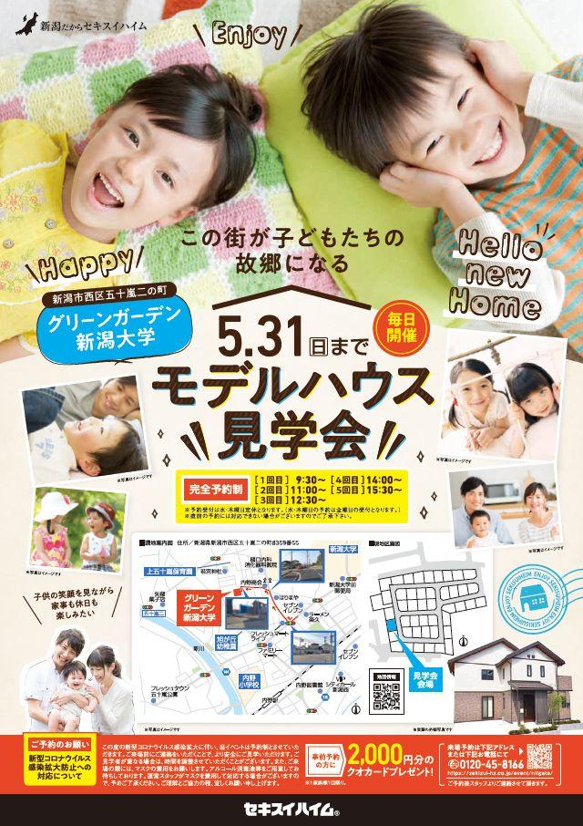 【新潟市西区】毎日開催!モデルハウス見学会!!