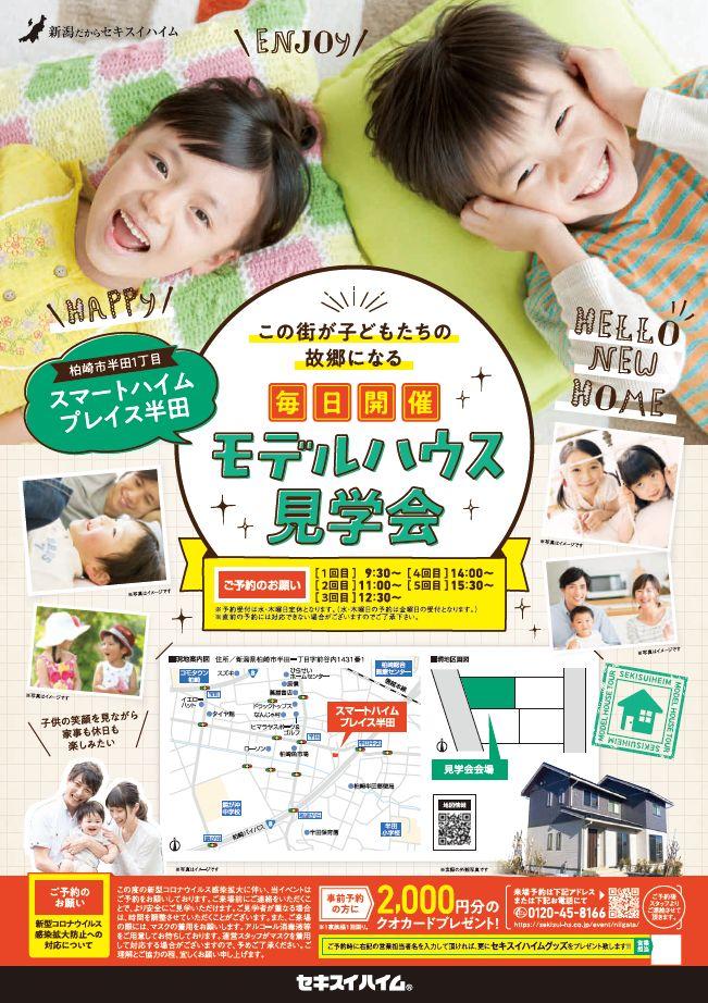 【柏崎市半田】毎日開催!モデルハウス見学会!!