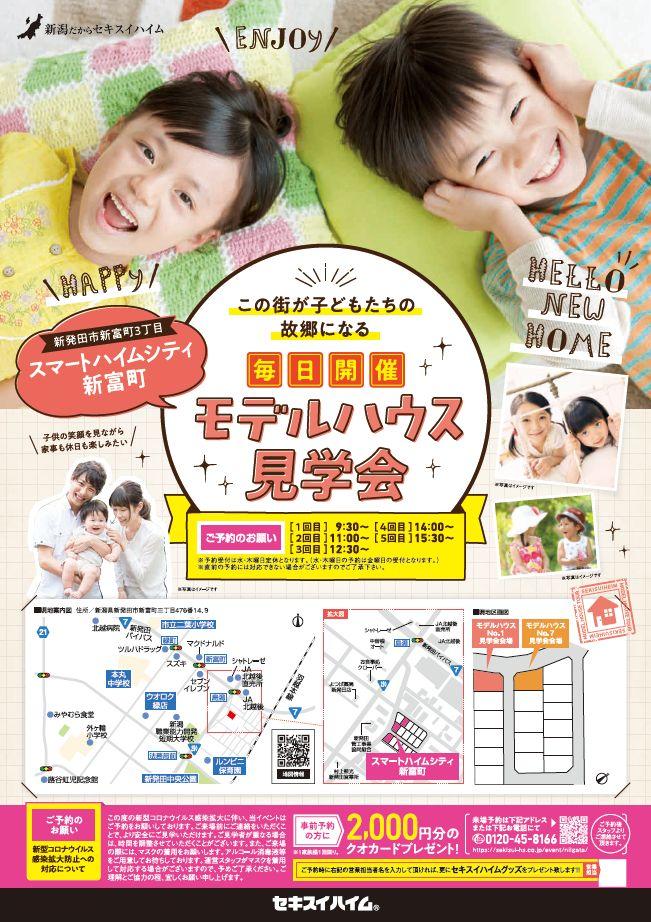 【新発田市新富町】毎日開催!5棟同時モデルハウス見学会!!