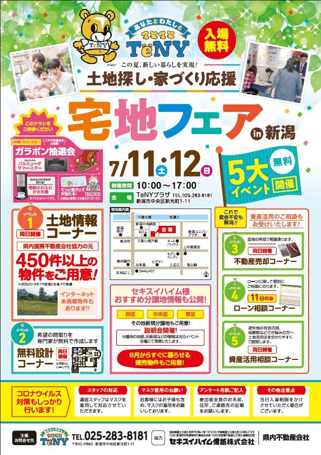 7/11・12【新潟会場】 土地探し・家づくり応援宅地フェア