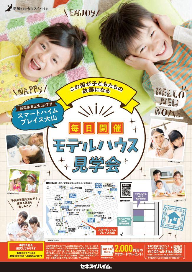 【新潟市東区大山】毎日開催!モデルハウス見学会!!