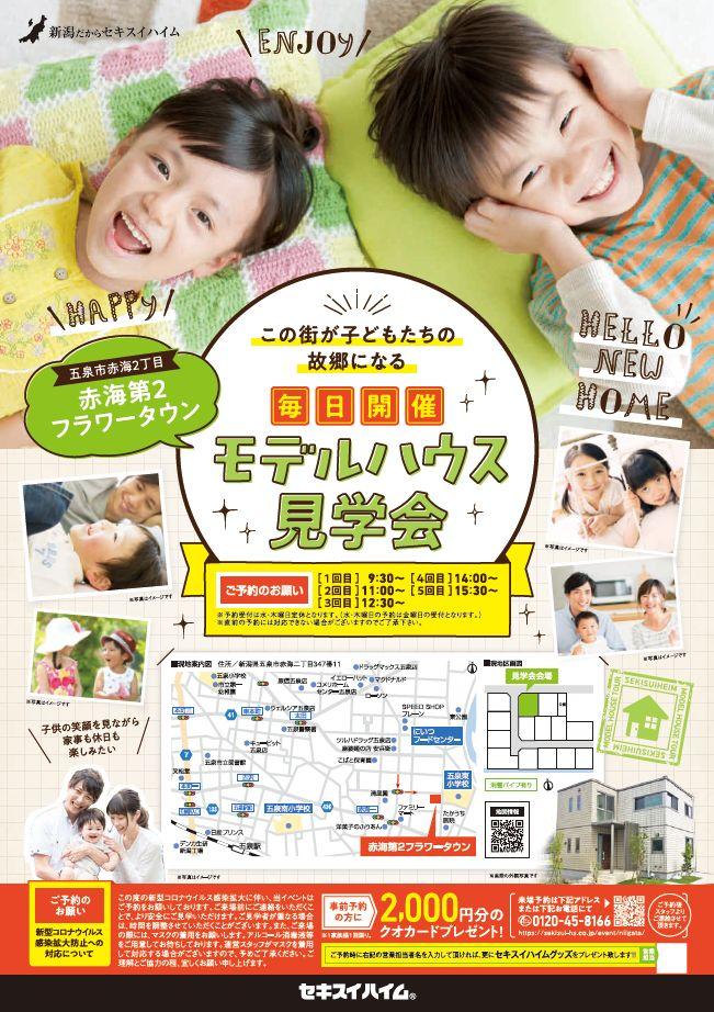 【五泉市赤海】毎日開催!モデルハウス見学会!!