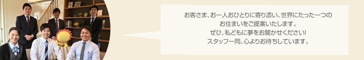 長野古牧展示場スタッフ