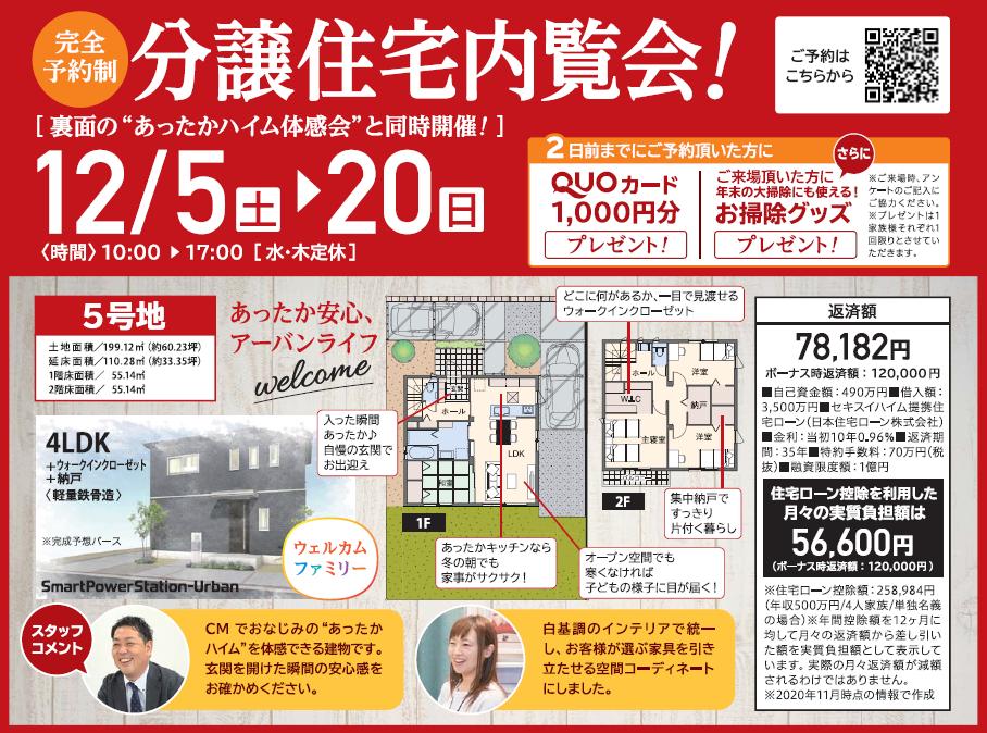 【塩尻市】スマートハイムプレイス大門幸町 分譲住宅内覧会!