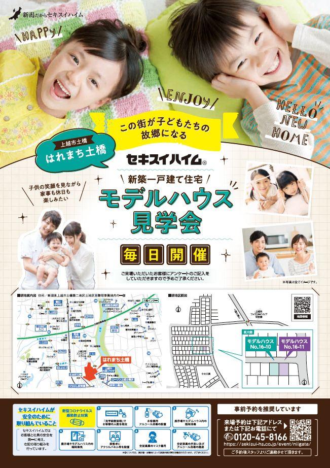 【上越市土橋】毎日開催!モデルハウス見学会!!