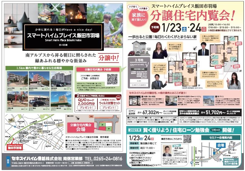 【飯田市羽場】分譲住宅内覧会 開催! 1/23(土)・24(日) 予約制