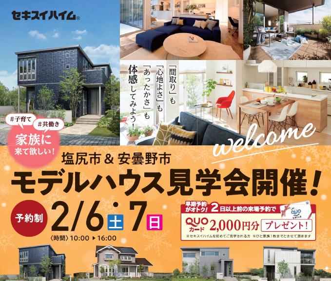 【安曇野市】モデルハウス見学会 蓄電池搭載のスマートハウス!