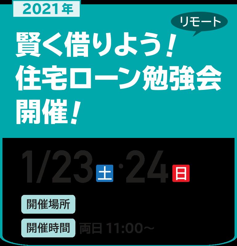 【伊那】賢く借りよう! 住宅ローン勉強会 「リモート」 開催!