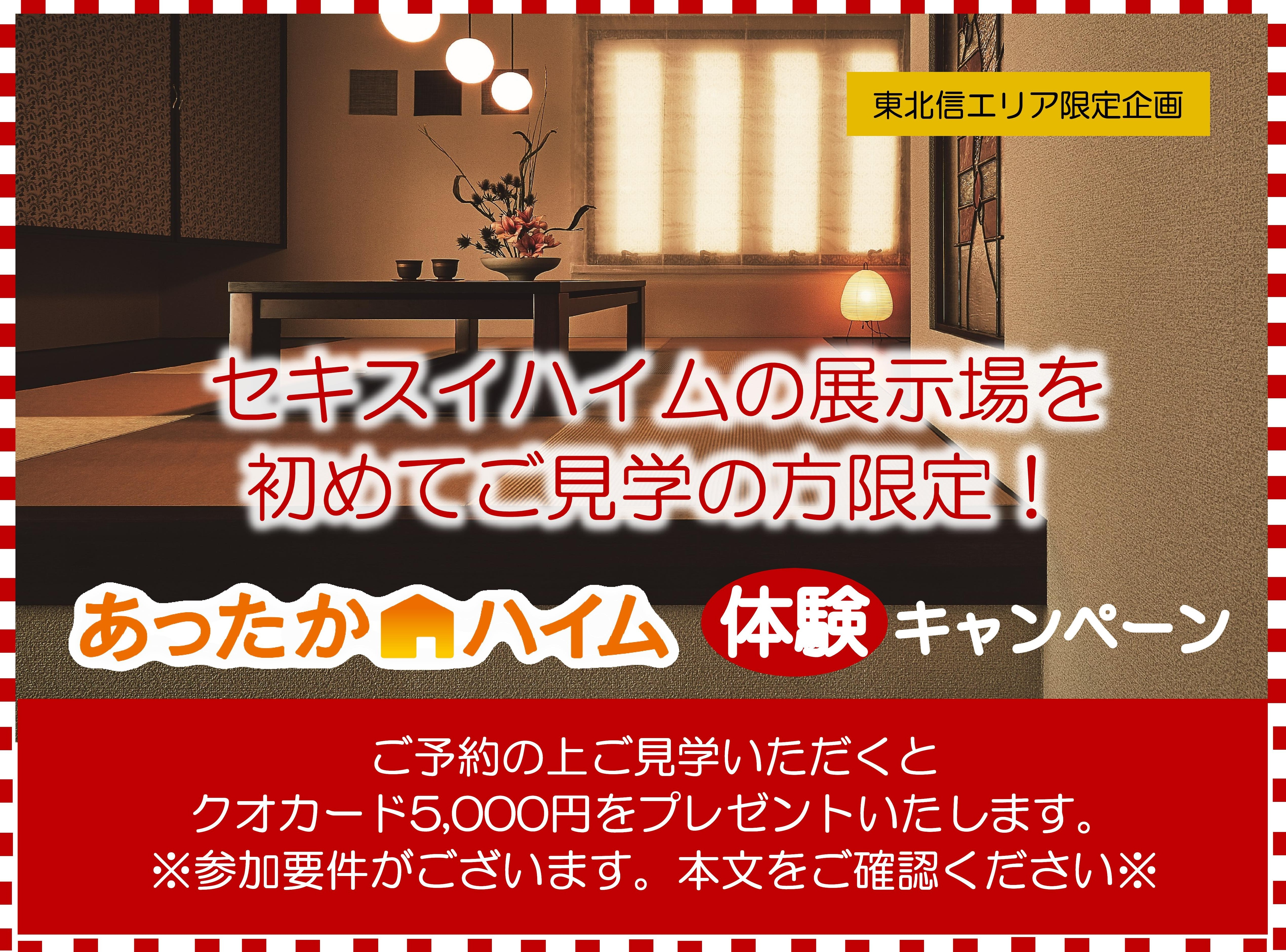 クオカード5,000円プレゼント! <あったかハイム体験キャンペーン>