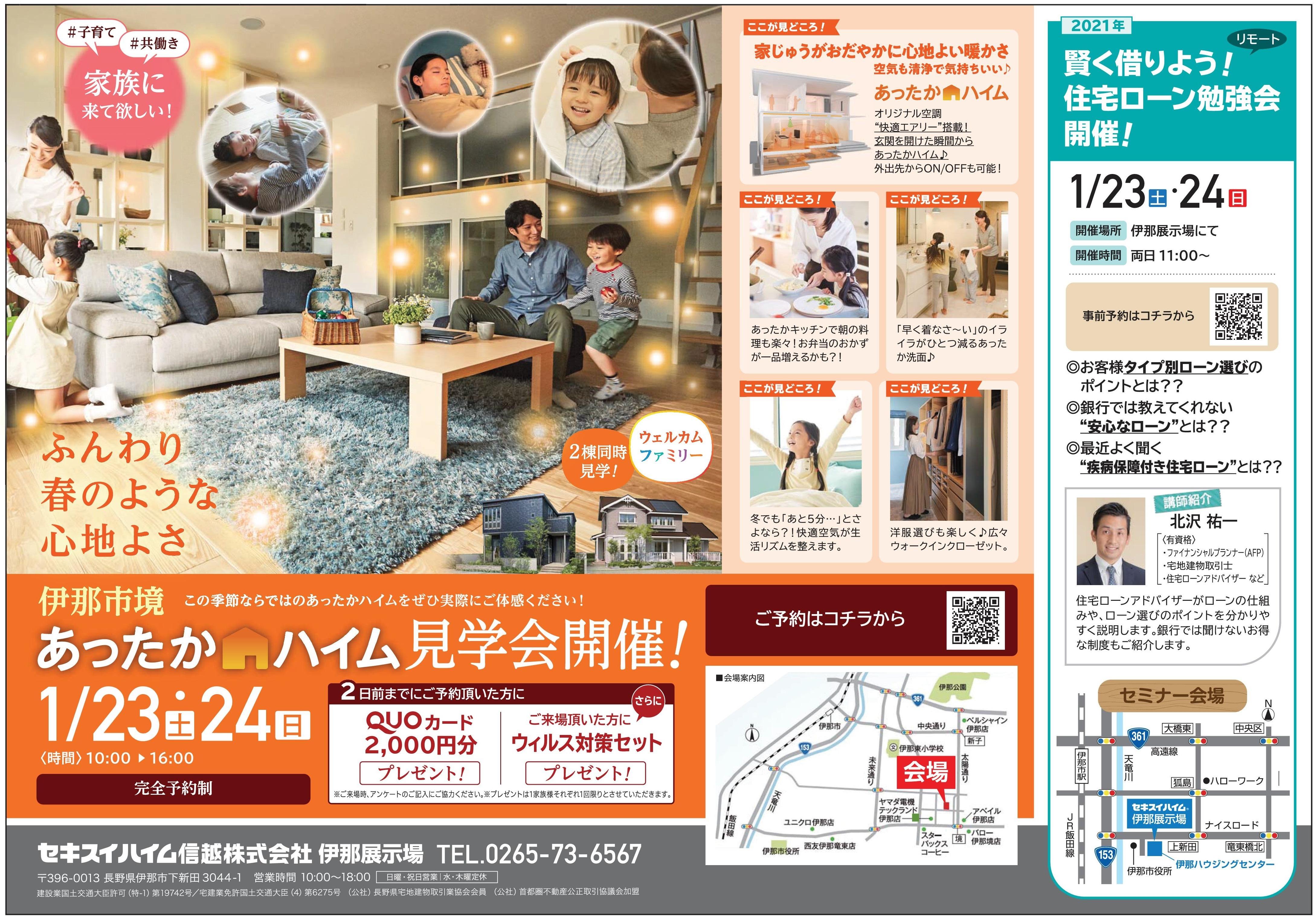 【伊那市境】あったかハイム見学会開催! 1/23(土)・24(日) 予約制