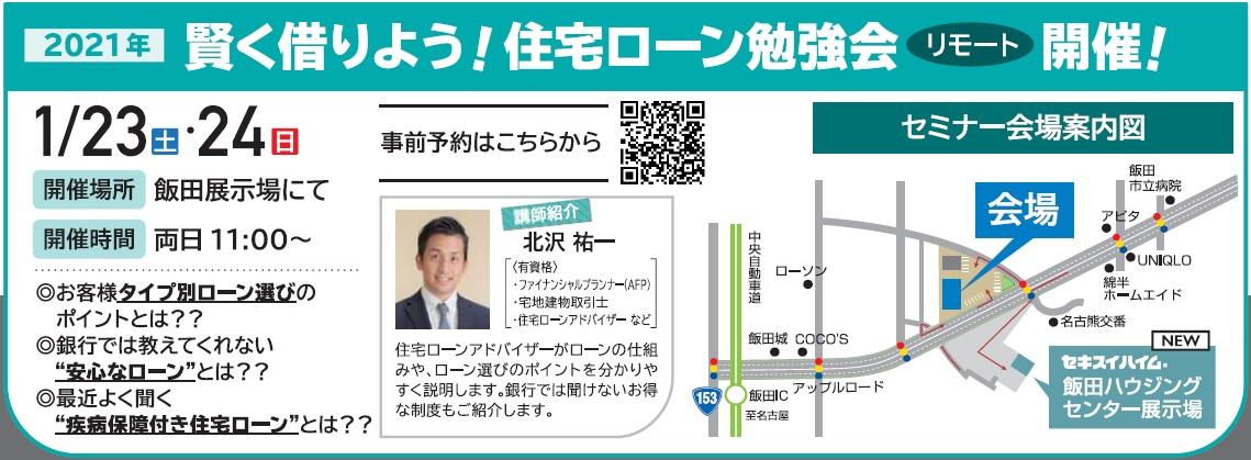 【飯田】賢く借りよう! 住宅ローン勉強会 「リモート」 開催!