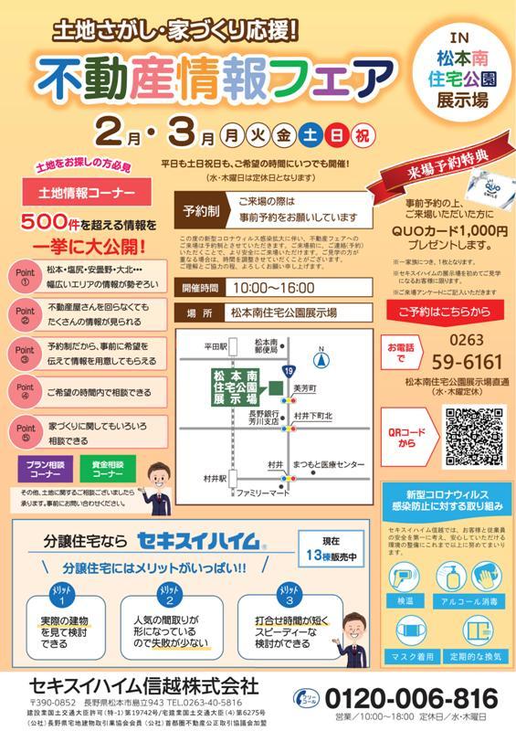 展示場で不動産フェア in 松本南住宅公園展示場