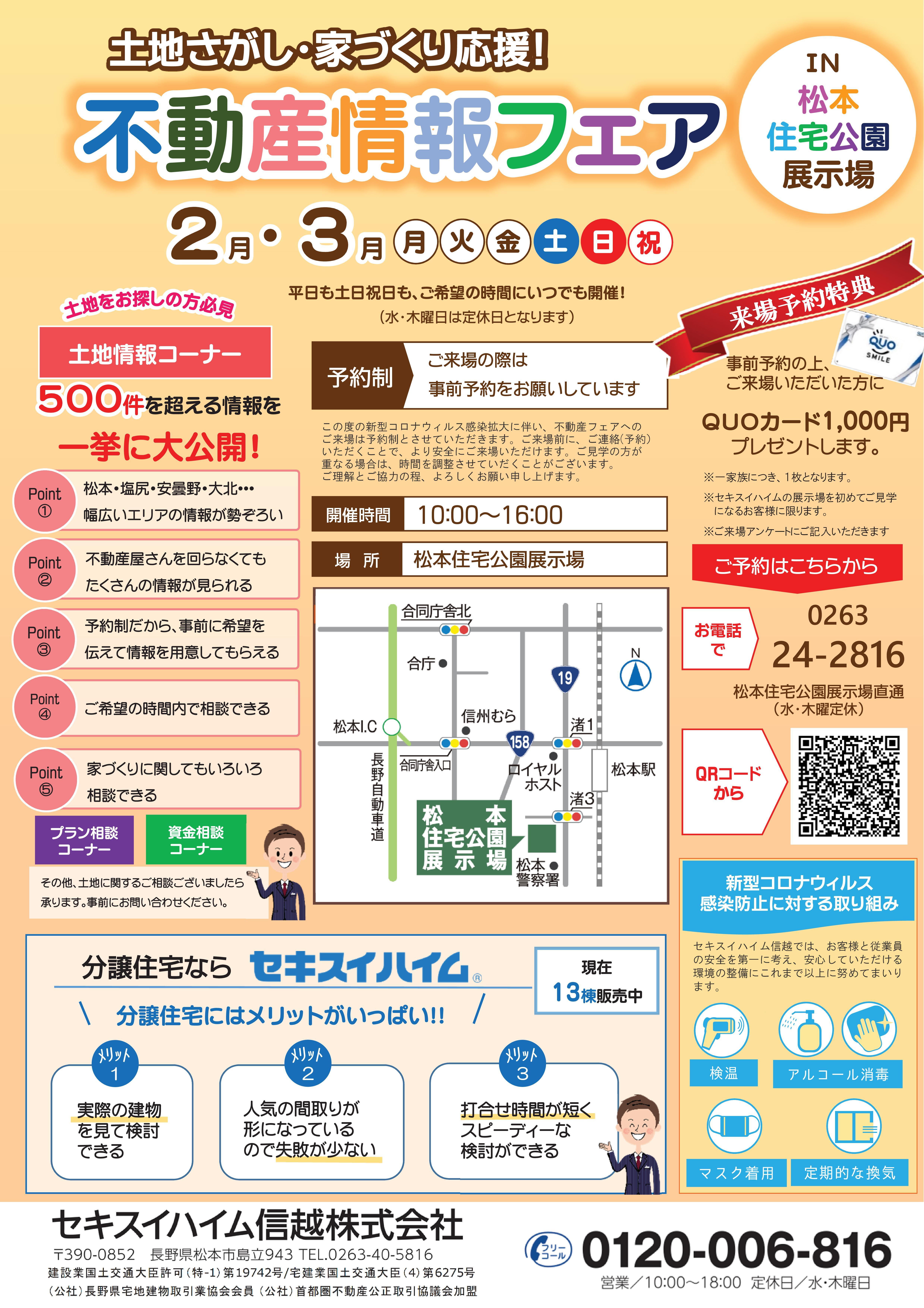 展示場で不動産フェア in 松本住宅公園展示場