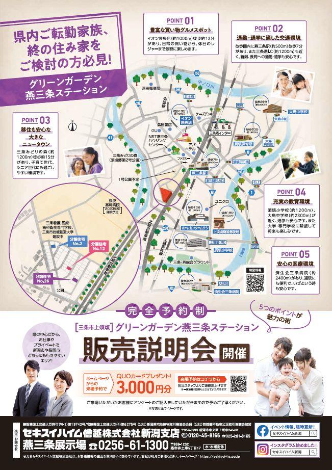 【三条市上須頃】毎日開催!モデルハウス見学会!!