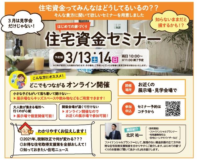 【飯田】はじめての家づくり 住宅資金セミナー