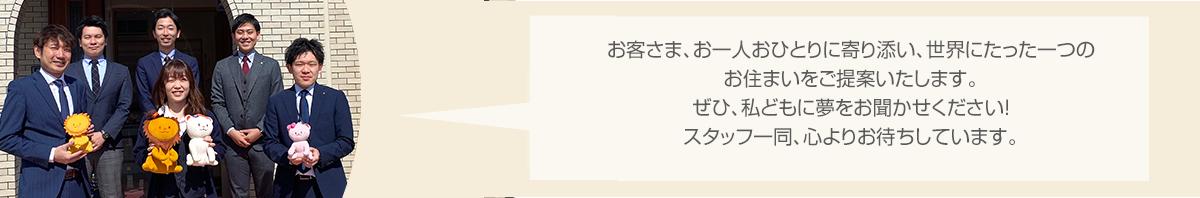 飯田展示場スタッフ