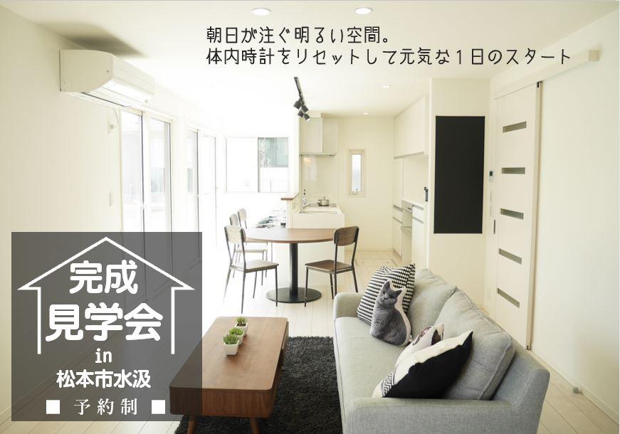 完成見学会 in 松本市水汲 ★3棟ご見学できます★