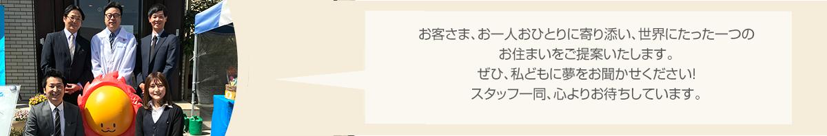 松本住宅公園展示場スタッフ