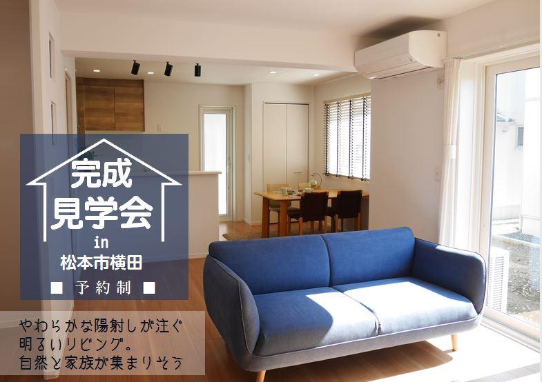 完成見学会 in 松本市横田 ★2棟ご見学できます★