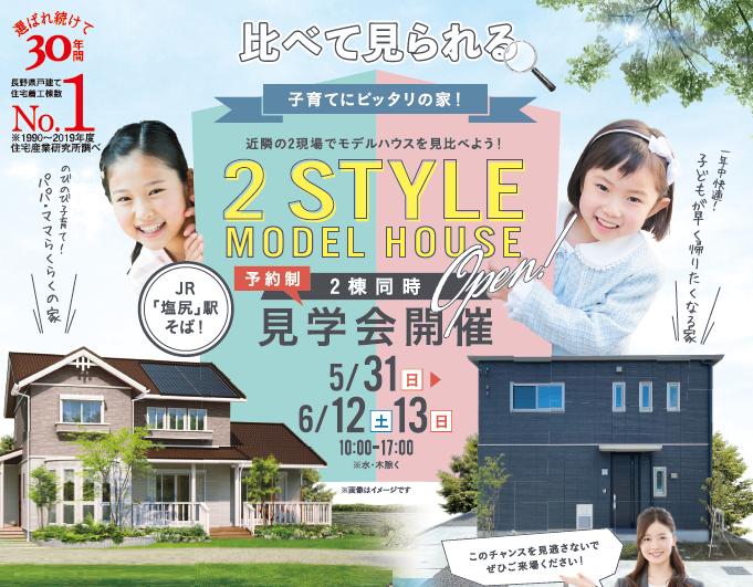 【塩尻市】子育てにピッタリの家! 比べて見られる 2会場同時開催!