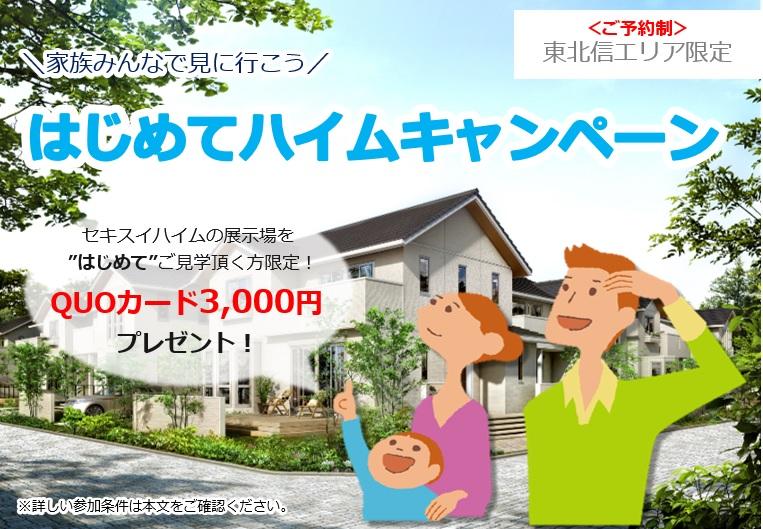 【東北信エリア限定】 QUOカードプレゼント!はじめてハイムキャンペーン開催