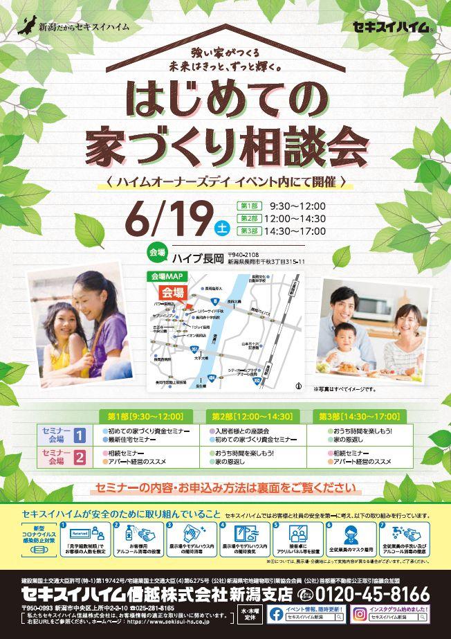 6/19 はじめての家づくり相談会開催 in 長岡