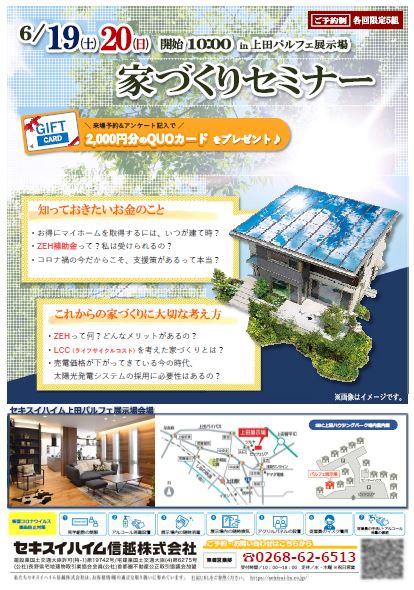 ★予約特典クオカード2000円プレゼント★ 『ZEH』家づくりセミナー開催