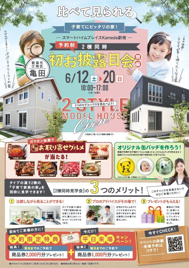 【新潟市江南区】子育てにピッタリの家! 2棟同時 「初」完成お披露目会