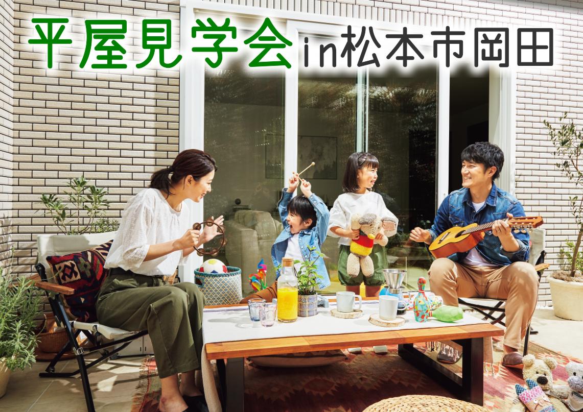 【松本市岡田】平屋見学会 贅沢なワンフロアスタイル 4人ご家族のお住まい