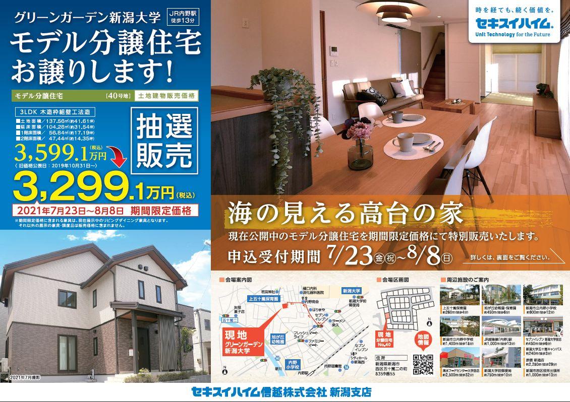 【新潟市西区】2021年7月23日~申込開始 モデル分譲住宅お譲りします!