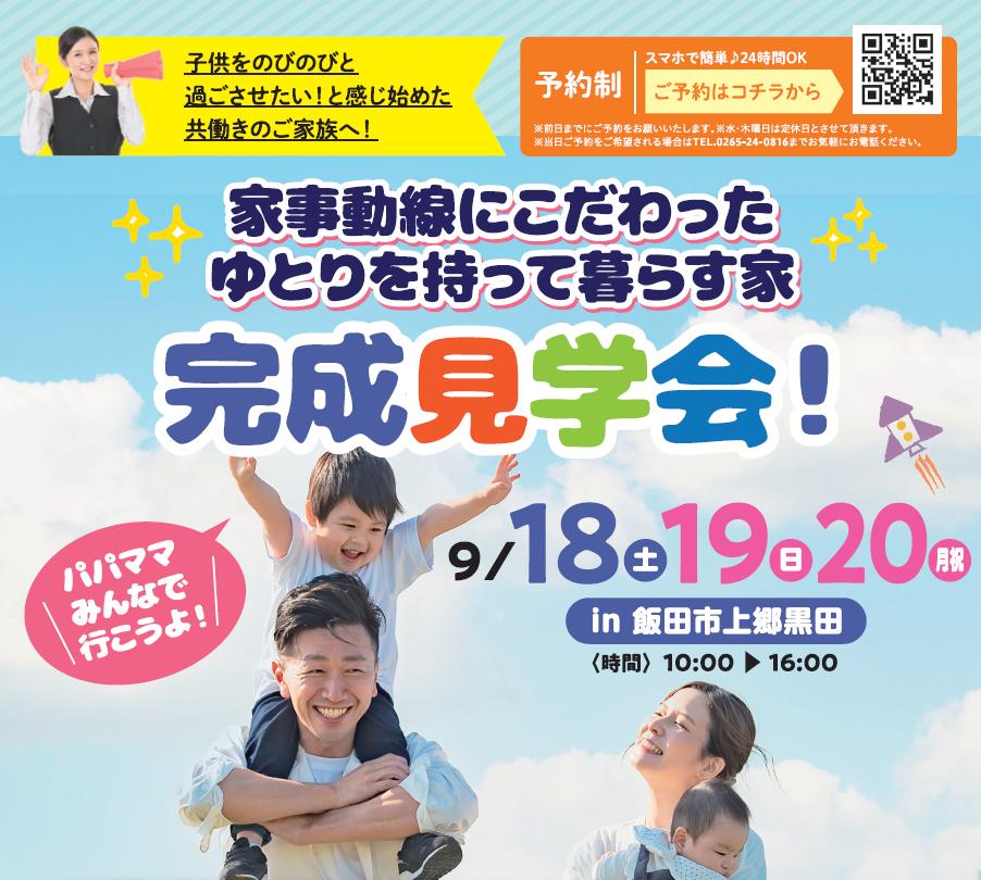 【飯田エリア】9/18~20 見学会開催! 家事動線にこだわったゆとりのある暮らし