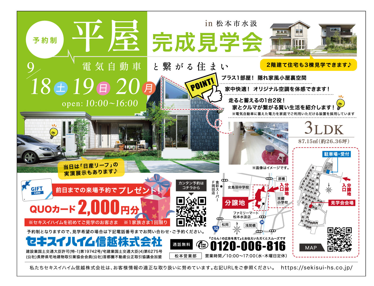 【松本市】平屋完成見学会 電気自動車と繋がる住まい